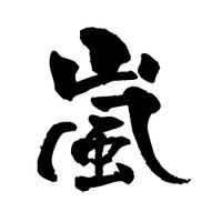 Mikaroh_hitomoji_font_arashi