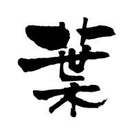 Mikaroh_hitomoji_font_ha