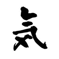 Mikaroh_hitomoji_font_ki
