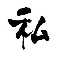 Mikaroh_hitomoji_font_watasi