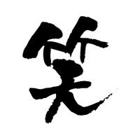 Mikaroh_hitomoji_fontwarau